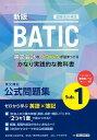 国際会計検定BATIC Subject1公式問題集〈新版〉 英文簿記 [ 東京商工会議所 ]