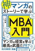神マンガのストーリーで学ぶMBA入門