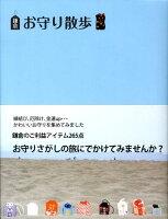 【バーゲン本】鎌倉お守り散歩
