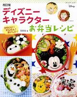 ディズニーキャラクターお弁当レシピ改訂版