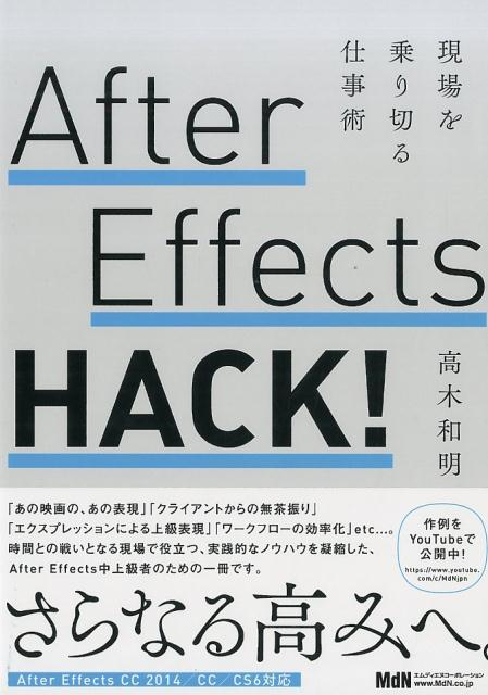 After Effects HACK!画像