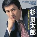 ゴールデン☆ベスト 杉良太郎 1975-1989 ヒット&カバーコレクション [ 杉良太郎 ]