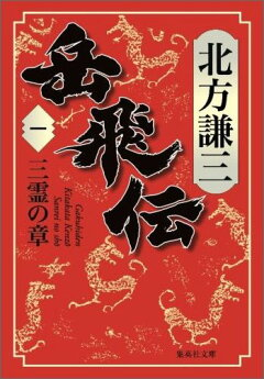 岳飛伝1 三霊の章(集英社文庫)