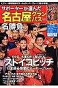 【送料無料】サポーターが選んだ名古屋グランパス名勝負