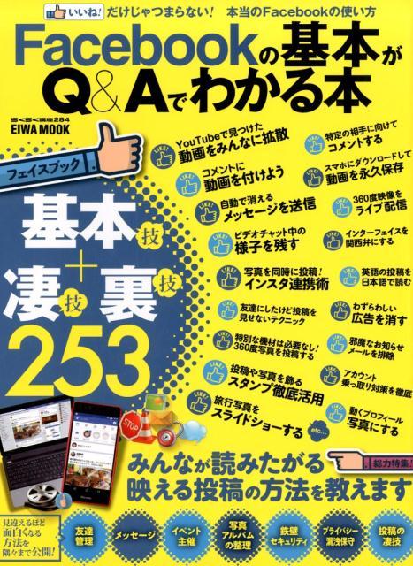 Facebookの基本がQ&Aでわかる本 (EIWA MOOK らくらく講座 284)
