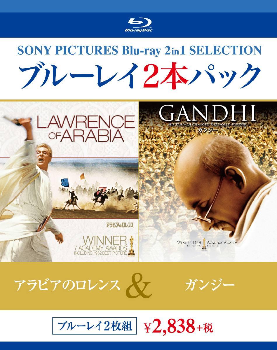 アラビアのロレンス/ガンジー【Blu-ray】画像