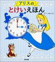 アリスのとけいえほん 3〜5歳向け [ 加藤綾子 ]