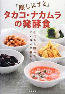 【送料無料】「醸しにすと」タカコ・ナカムラの発酵食 [ タカコ・ナカムラ ]