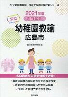 広島市の公立幼稚園教諭(2021年度版)