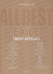 【送料無料】やさしいピアノソロ ALL BEST EXILE 「BEST HITS」より [ デプロMP ]