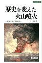 【送料無料】歴史を変えた火山噴火