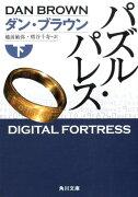 [本]パズル・パレス(下) (角川文庫)