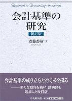 会計基準の研究〈新訂版〉