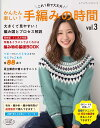かんたん楽しい!手編みの時間(vol.3) これ1冊で大丈夫! (レデ...