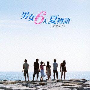 『男女6人夏物語/ケツメイシ』のCDジャケット画像