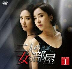【楽天ブックスならいつでも送料無料】二人の女の部屋 DVD-BOX1