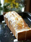 パウンドケーキ セキグチテルヨ