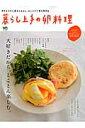 【楽天ブックスならいつでも送料無料】暮らし上手の卵料理