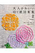 【送料無料】大人かわいい切り紙図案集(2) [ 室岡昭子 ]