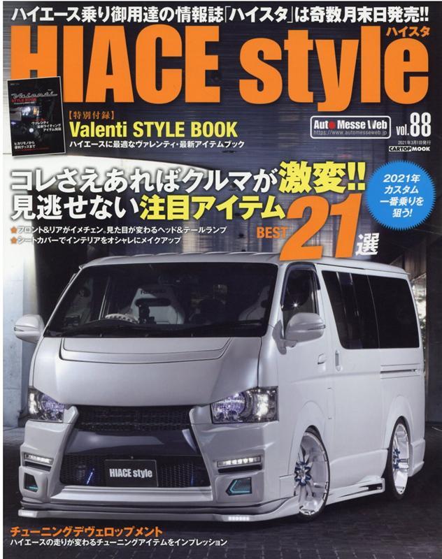 工学, 機械工学 HIACE Stylevol88 BEST CARTOP MOOK