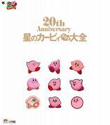 カービィプププ Anniversary ワンダーライフ スペシャル