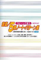 音楽/5線ノート・パターン集決定版