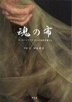 【バーゲン本】魂の布ーモンスーンアジア12人の女性作家たち