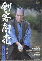 剣客商売 第3シリーズ 1話・2話