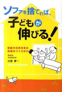 【送料無料】ソファを捨てれば、子どもが伸びる!