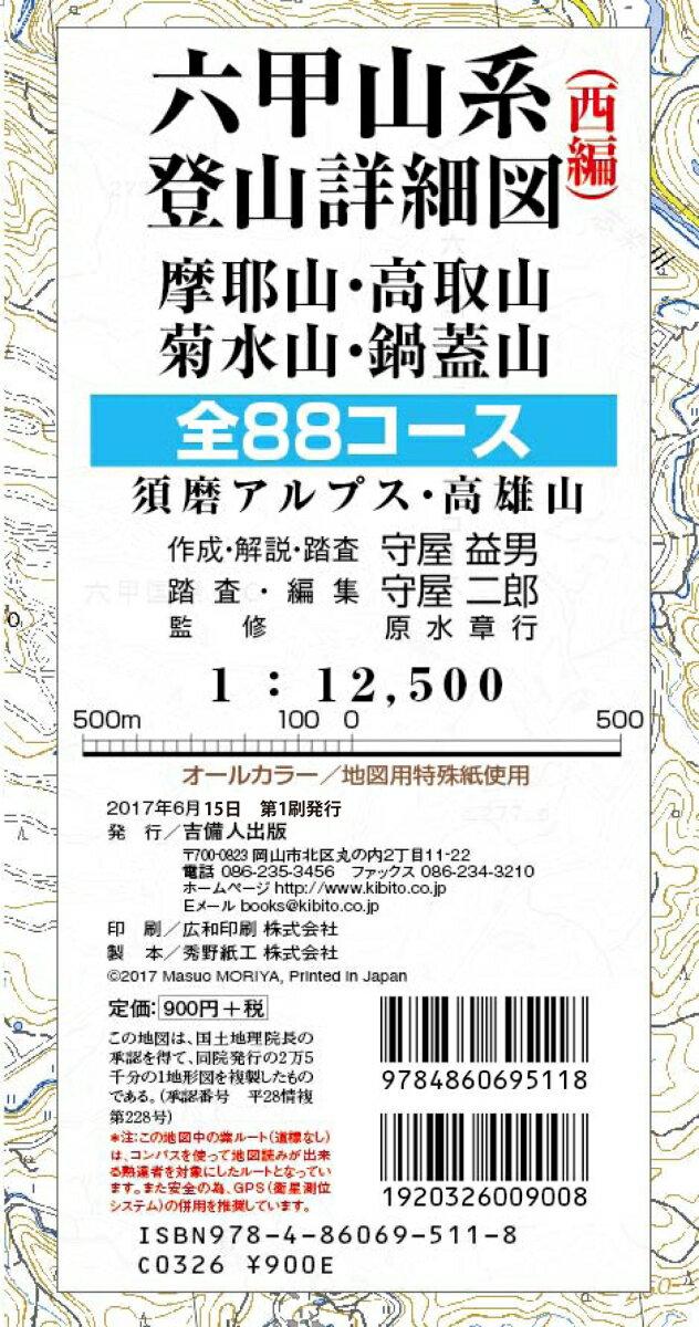 六甲山系登山詳細図(西編)