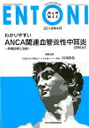 ENTONI(No.217(2018年4月)) Monthly Book わかりやすいANCA関連血管炎性中耳炎(OMAAV)-早期診 [ 吉田尚弘 ]