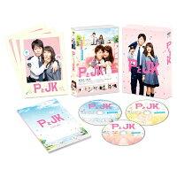 PとJK 豪華版(初回限定生産)【Blu-ray】