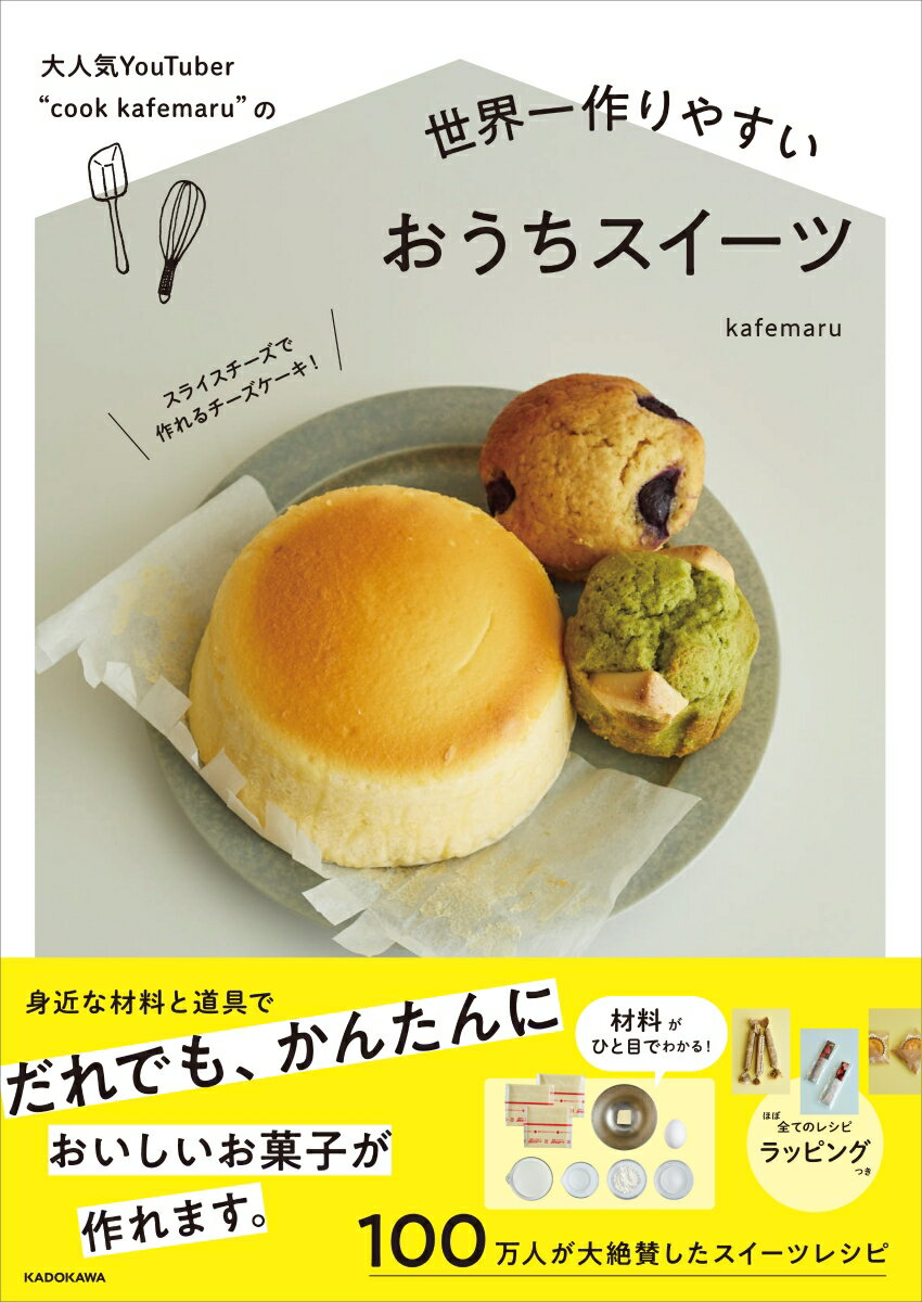 """大人気YouTuber """"cook kafemaru""""の 世界一作りやすいおうちスイーツ画像"""
