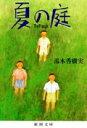 夏の庭20刷改版 The friends (新潮文庫) [ 湯本香樹実 ]