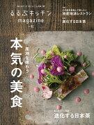 るるぶキッチンmagazine(vol.02)