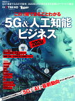 この1冊でまるごとわかる 5G&人工知能ビジネス2020 (日経BPムック) [ 日経クロストレンド ]
