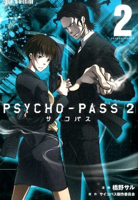 PSYCHO-PASS 2画像