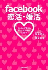 【送料無料】facebook恋活・婚活 「Omiai」が変える新しい恋活・婚活のカタチ [ 宮本邦久 ]