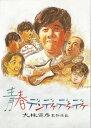 青春デンデケデケデケ【Blu-ray】 [ 林泰文 ]
