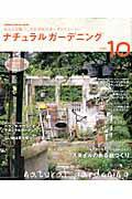 【送料無料】ナチュラルガーデニング(vol.10)