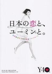【送料無料】日本の恋と、ユーミンと。 [ 松任谷由実 ]