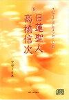 スピリチュアルメッセージ集9日蓮聖人・高橋信次 (<CD>) [ アマーリエ ]