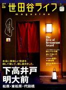 世田谷ライフMagazine(No.69)