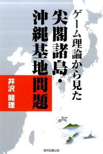 【送料無料】ゲーム理論から見た尖閣諸島・沖縄基地問題