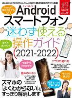 Androidスマートフォン迷わず使える操作ガイド2021-2022(超初心者向け/幅広い機種に対応)