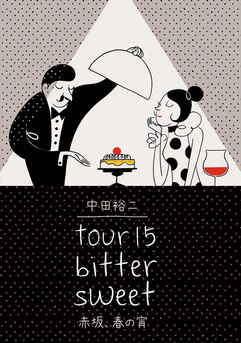 tour 15 bitter sweet 赤坂、春の宵画像