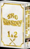 フジテレビ開局50周年記念DVD::世界の超豪華珍品料理 DVD BOX