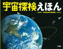 宇宙探検えほん 小学館の図鑑NEOの科学絵本 [ 宇宙航空研究開発機構(JAXA) ]