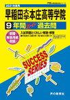 早稲田大学本庄高等学院(2021年度用) 9年間スーパー過去問 (声教の高校過去問シリーズ)