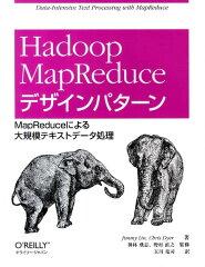 Hadoop MapReduceデザインパターン